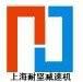 上海耐堅減速機有限公司