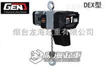 DEX-010 HD电动吊葫芦,工厂车间用电动葫芦,GEN
