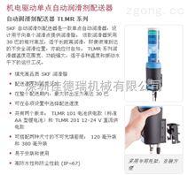 SKF 润滑剂配送器-中国重工机械网