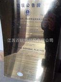 中英文垃圾公告牌