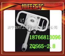 山东ZQS-65/2.8风煤钻标准